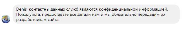 Уязвимости на сайте крупнейшего украинского авиаперевозчика МАУ позволяли без труда узнавать данные о его пассажирах. В компании не считают получаемые данные конфиденциальными