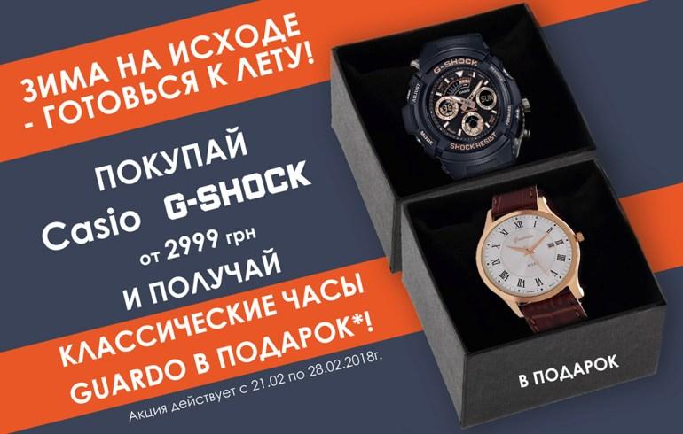 Бонусы от магазина Watch4You при покупке часов Casio G-Shock