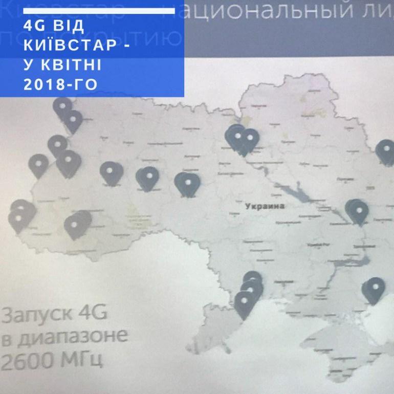Обновлено: «Киевстар» анонсировал запуск 4G в Украине, первые города получат связь четвертого поколения уже в апреле