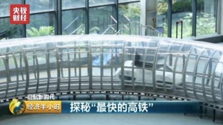 Китай ответит на Hyperloop «супермаглевом», скорость которого составит 1000 км/ч