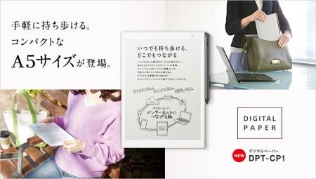 Sony анонсировала E Ink ридер DPT-CP1 с 10,3-дюймовым сенсорным экраном и поддержкой стилуса, представляющий собой более компактную версию модели DPT-S1