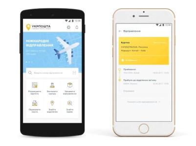 «Укрпошта» выпустила официальное мобильное приложение для Android-смартфонов
