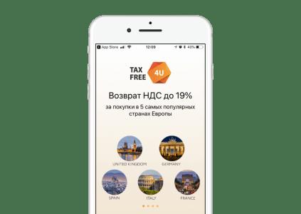 «ПриватБанк» совместно с TaxFree4U предлагают легко вернуть НДС с покупок, совершённых в 5 странах Европы