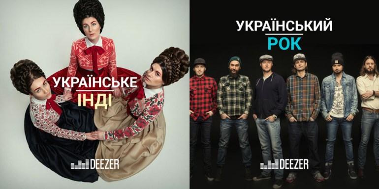 Музыкальный сервис Deezer запустил украинскую локализацию и снизил тарифы для нашей страны: 3,99 евро за Premium+ и 5,99 евро за Family
