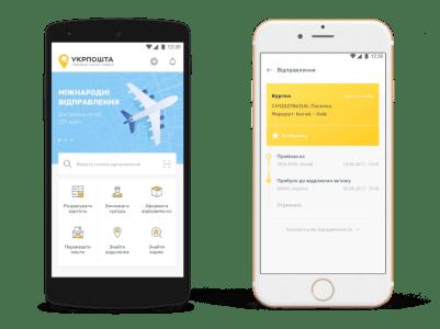 «Укрпошта» наконец-то выпустила мобильное приложение, пока в бета-версии