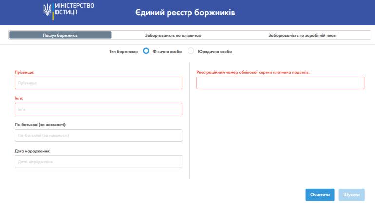 Министерство юстиции Украины запустило открытый электронный реестр предприятий-должников по выплате зарплат