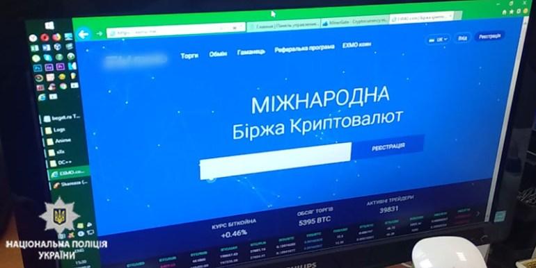 Киберполиция выявила украинца, который через интернет заражал компьютеры вирусом для скрытого майнинга криптовалют