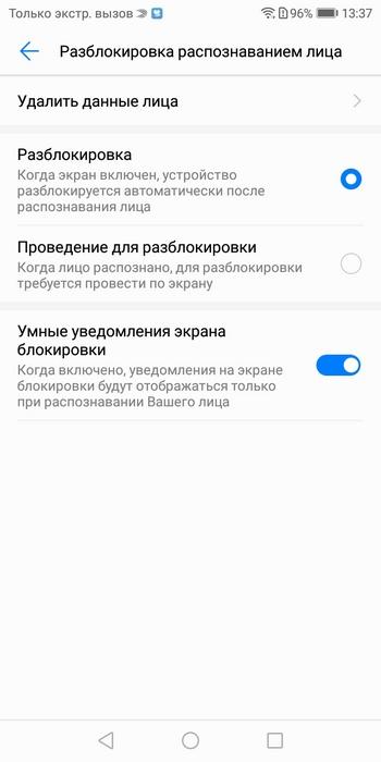 Face Unlock в смартфонах Huawei: как это работает?