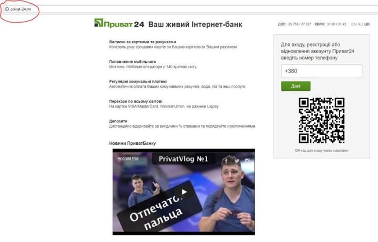 """""""ПриватБанк"""" предупредил клиентов о новой схеме мошенничества с использованием поддельного сайта Приват24"""