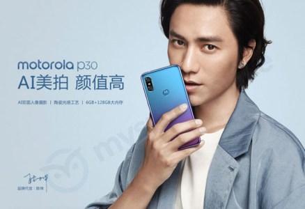 Рендеры и характеристики смартфона Motorola P30 утекли в сеть накануне презентации