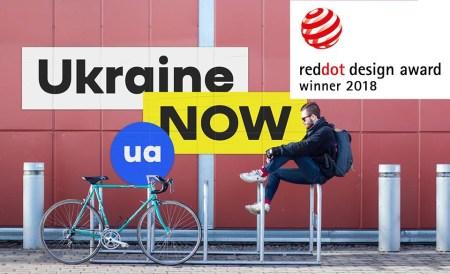 Проект национального брендинга Ukraine NOW получил престижную премию Red Dot Design Award