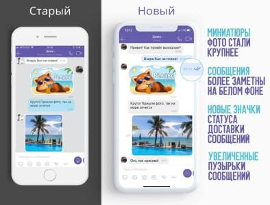 Viber обновил дизайн чатов, ускорил отправку сообщений и улучшил уведомления о доставке