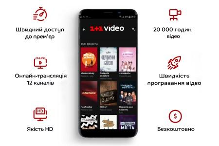 «1+1 медиа» выпустила мобильное приложение 1+1 video для просмотра фильмов и сериалов