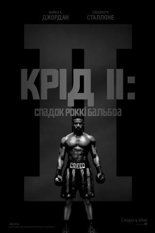 """Финальный трейлер боксерской драмы Creed II / """"Крид 2: Наследие Рокки Бальбоа"""" с Майклом Б. Джорданом, Сильвестром Сталлоне и Дольфом Лундгреном"""