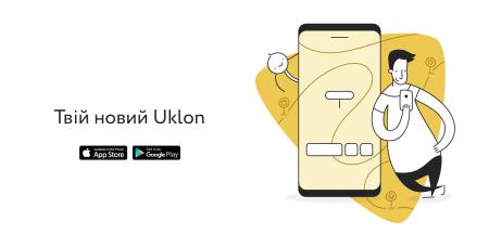 «Проще, удобнее и современнее»: Приложение Uklon получило радикально новый дизайн