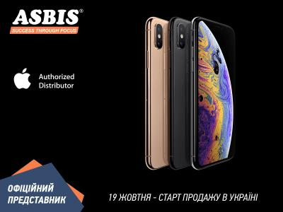 АСБИС-Украина: Официальные продажи Apple iPhone Xs, iPhone Xs Max и Apple Watch Series 4 в Украине стартуют 19 октября 2018 года