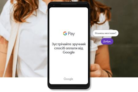 «ПриватБанк» совместно с Google реализовал добавление банковских карт в сервис Google Pay напрямую из Privat24