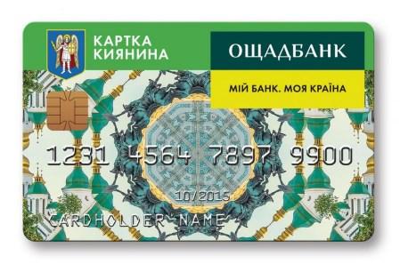У сервиса «Карточка киевлянина» появилось официальное мобильное приложение для Android и iOS