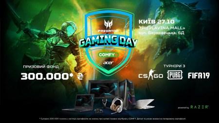 PREDATOR GAMING DAY крокує до Києва!
