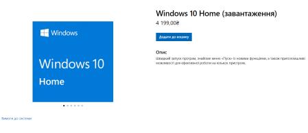 Домашняя версия ОС Windows 10 Home подорожала на 40% – до $139 (в Украине – до 4199 грн)