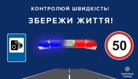 С сегодняшнего дня и по 1 апреля 2019 года на всех дорогах Киева возобновляется ограничение скорости до 50 км/ч