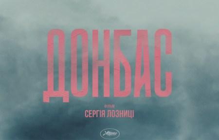 «Донбасс» Сергея Лозницы выиграл главную награду фестиваля европейского кино в Севилье