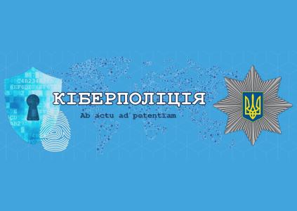 В 2018 году Киберполиция Украины раскрыла тысячу преступлений в сфере кибербезопасности