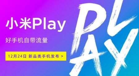 24 декабря будет представлен новый смартфон Xiaomi Play