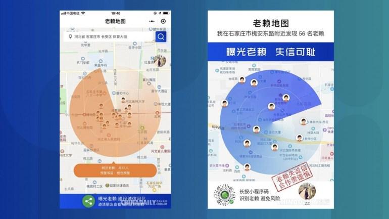 В Китае разработано приложение, которое будет уведомлять о низком социальном рейтинге пользователя тех, кто находится неподалеку от него