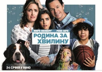 Instant Family / «Семья за минуту»
