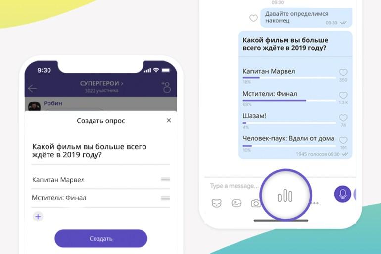 В Viber появилась новая функция проведения опросов в групповых чатах и сообществах