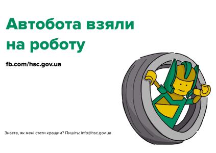 Сервисный центр МВД Украины запустил FB-чатбота «Автобот» для консультирования граждан