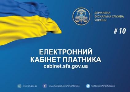 ГФС запустила Е-кабинет длярядовых украинцев, но без ЭЦП в него не попасть