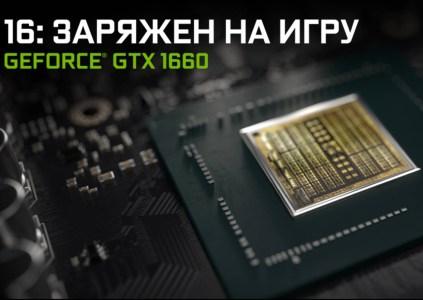 NVIDIA выпустила видеокарту GeForce GTX 1660 по цене 7400 грн