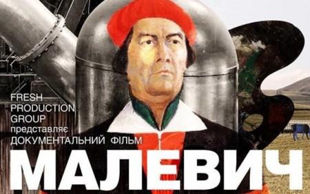 Рецензия на фильм «Малевич» / Malevich