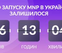 С 1 мая украинцы смогут бесплатно менять оператора без потери своего номера. Главное о долгожданной услуге MNP - ITC.ua
