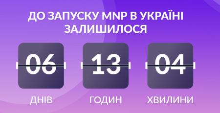 С 1 мая украинцы смогут бесплатно менять оператора без потери своего номера. Главное о долгожданной услуге MNP