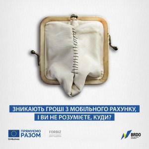 BRDO: Украинцы теряют на «скрытых» контент-услугах мобильных операторов до 100 млн грн в год, для решения проблемы необходимы нормативные изменения