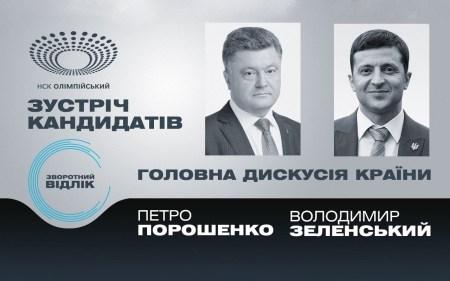 Онлайн-трансляция дебатов Порошенко и Зеленского на «Олимпийском» [завершено]