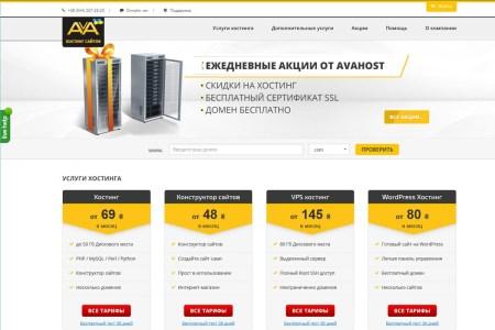 Хостинг AvaHost.UA повышает выплаты в партнерской программе до 40%