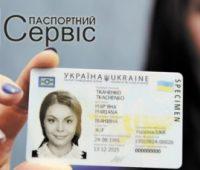 С 1 июля украинцам придется платить больше за изготовление биометрических загранпаспортов и ID-карт - ITC.ua