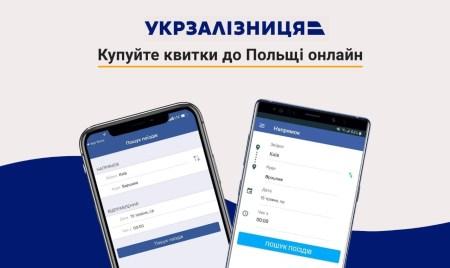 С 15 мая билеты на все поезда «Укрзалізниці» в Польшу можно будет купить онлайн
