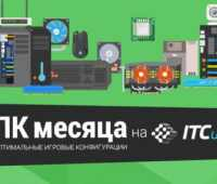 ПК месяца (май 2019) - ITC.ua