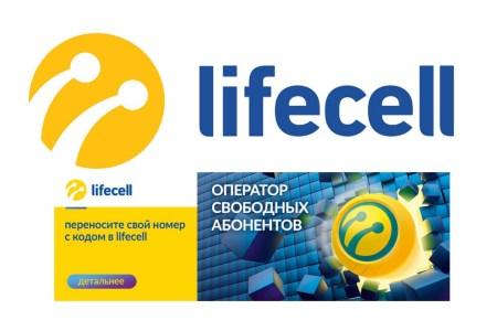 lifecell пожаловался в НКРСИ на Киевстар, который «не отпускает» своих абонентов к другим операторам по процедуре MNP (обновлено)