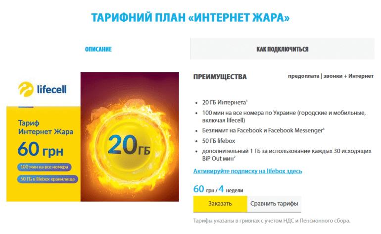 lifecell обновил тарифы «Хайп», «Лайфхак» и Platinum, позволив выбирать количество минут, а также представил новый тариф «Интернет Жара» (20 ГБ и 100 мин за 60 грн)