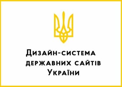 В Украине представили единый дизайнерский язык для государственных сайтов