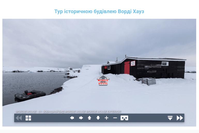 """В сети появился официальный 3D-тур по станции """"Академик Вернадский"""" в Антарктиде"""