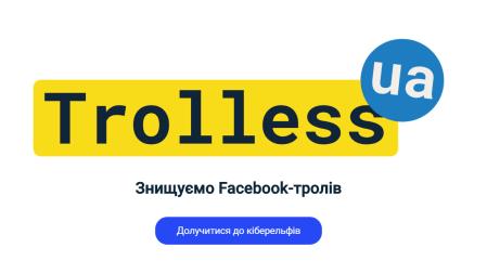 Тролли не пройдут: Киберэльфы TrollessUA очистят украинский сегмент Facebook от ботов, травли и фейковых новостей