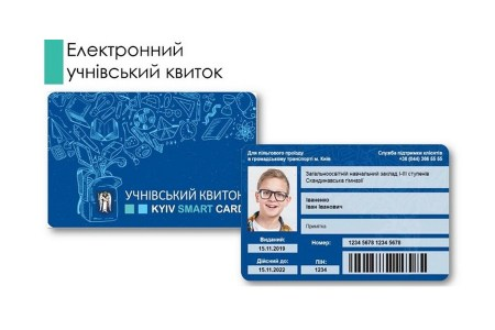 Осенью киевские школьники получат электронные ученические билеты с правом льготного проезда в общественном транспорте столицы