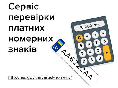 На сайте МВД появился онлайн-сервис проверки стоимости платных номерных знаков с желаемой комбинацией цифр